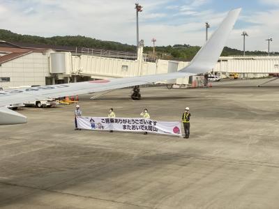 【JGC修行】岡山桃太郎空港タッチ
