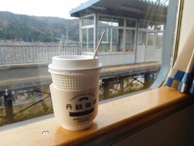 公共交通機関で行く北近畿 3日目その3 あおまつ号と福知山