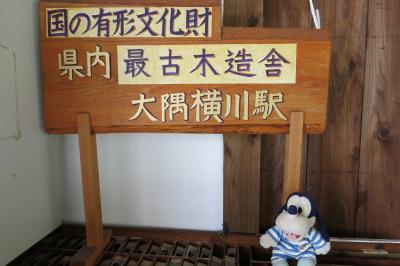 グーちゃん、霧島温泉郷へ行く!(JR肥薩線「大隅横川駅」にて・・・。編)