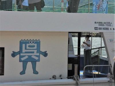 2020 瀬戸内1:クレシGONNA呉市