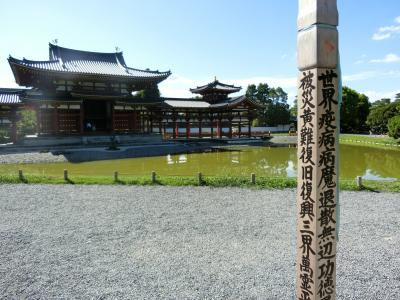 2020  go to  Ⅱ ①平等院  京都・城崎5日間