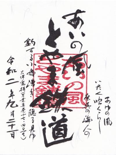 2020 JALで鉄印旅<2> 金沢 ひがし茶屋街 武家屋敷 あいの風とやま鉄道 IRいしかわ
