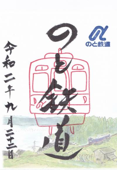 2020 JALで鉄印旅<3> のと鉄道 花嫁のれん 和倉温泉 加賀屋 のと里山空港 ANA