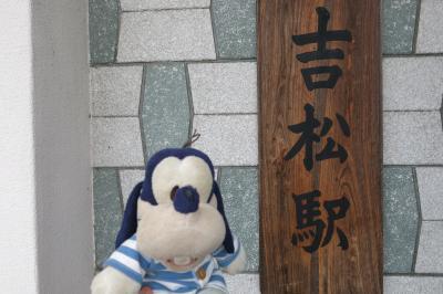 グーちゃん、霧島温泉郷へ行く!(伊佐薬草の杜/肛門にはイチジクを!?編)