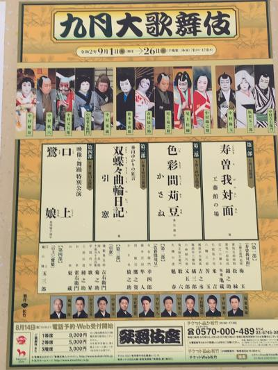 歌舞伎座へ双蝶々曲輪日記(引窓)を観に行ってきました!