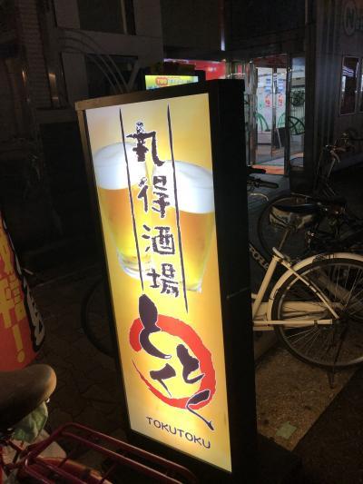 大阪市再発見