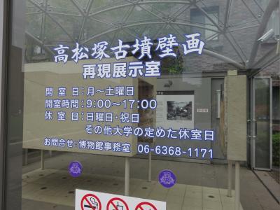 現地で見られなかった高松塚古墳の壁画が吹田で