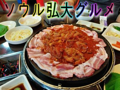 ソウルグルメ、弘大イイダコ三枚肉