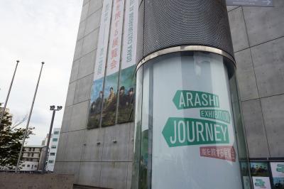 嵐を旅する展覧会 in 大阪