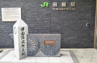 北海道/函館プチ観光~青森から札幌へ最も安価に移動する~