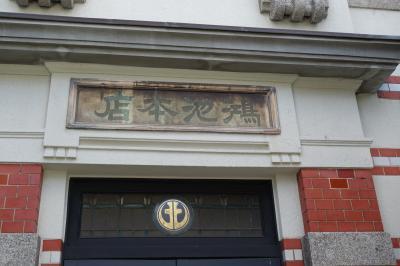 20200928-1 大阪 宿のケッタマシンで伝法駅の方へ。鴻池本店→鴉宮→天天菜館