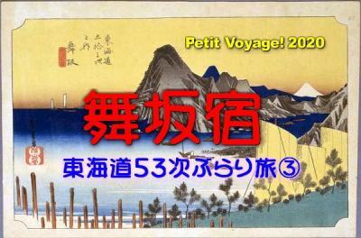 Petit Voyage!  東海道53次ぶらり旅2020③「バナナマン絶賛の『活天丼』が食べられる 舞坂宿」