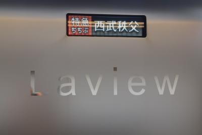 ラビューで往復、長瀞七草寺巡りのはずが・・・・断念。