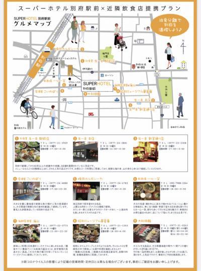 GO toトラベル 宇佐、別府 1日目その②(グルメ、ホテル)