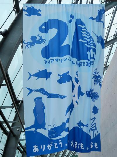 いわき11 環境水族館≪20周年記念企画展≫ シーラカンスからメダカまで ☆繁殖育成に成果多く