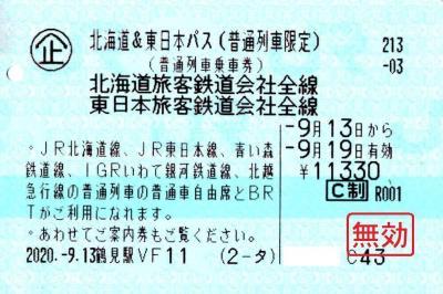 北海道&東日本フリーパスで乗りまくり6泊7日・その1.いわき湯本温泉でまったりしよう。