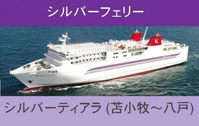 北海道&東日本フリーパスで乗りまくり6泊7日・その9.シルバーフェリー「シルバーティアラ」乗船記(苫小牧~八戸)。
