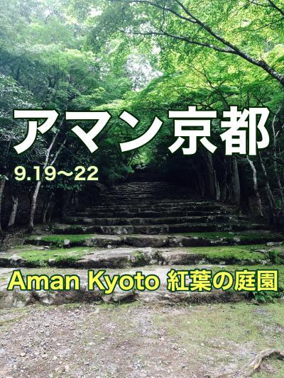 アマン京都で過ごす4日間① 庭園編 日本庭園とKerry Hill Garden の融合