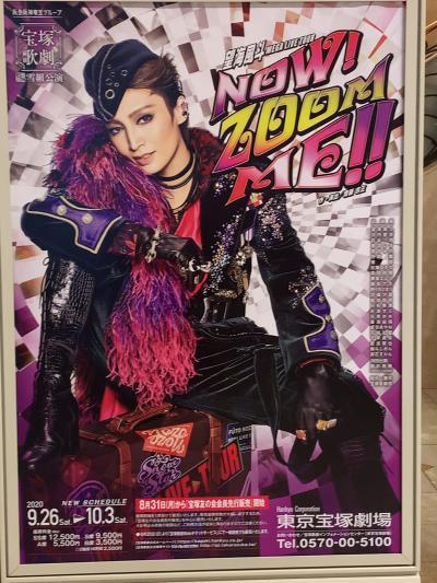 東京宝塚劇場へ望海風斗さんのNow Zoom Me!を観に行ってきました!