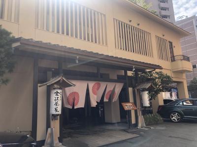 Goto 料理旅館に泊まる金沢と黒部立山①