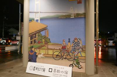 AMITYでGO!しまなみ海道・宮島・蒜山高原etc・・・御津で美味しい昼食と今治でお風呂