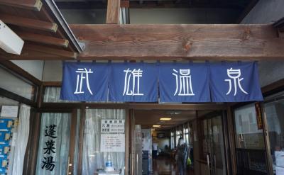 九州北部3県旅行2(移動編:武雄温泉・太宰府天満宮)