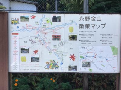 永野金山産業遺跡群をまわってみました