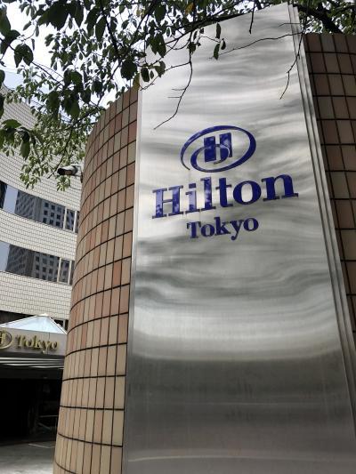 2020年9月 ヒルトン東京