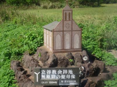 GOTO 五島!潜伏?隠れ? 2日目#1(福江島)