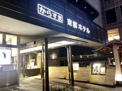 京都出張の合間に観光と京都グルメ
