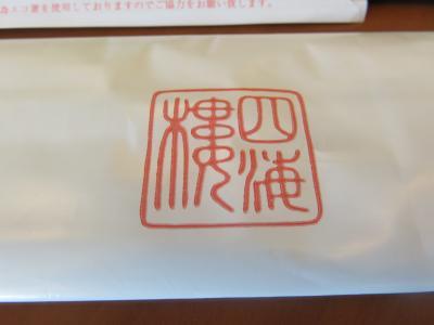 2020AUG「JALダイナミックパッケージ長崎家族旅」(5_長崎市内観光_ニ_四海楼)