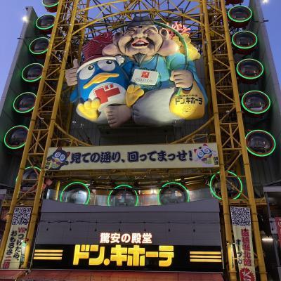 大阪・京都のたび 2020年10月(1)