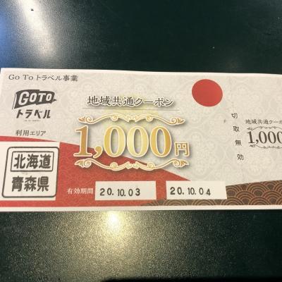 男旅 函館