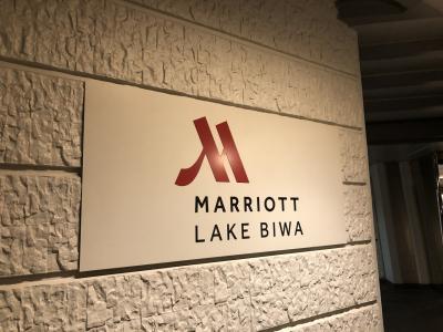 2020 2th 琵琶湖マリオットホテル ステイ