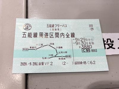 """Go To """"GO NO"""" Day1 弘前散歩・岩木山・青池・五能線リゾート列車・ウェスパ椿山"""
