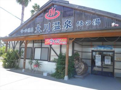 希少なモール泉「大川温泉貴肌美人緑の湯」と「道の駅おおき」