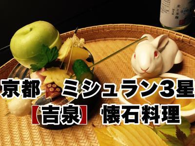 ミシュラン3つ星 京懐石『吉泉』31000円フルコースの素晴らしさ