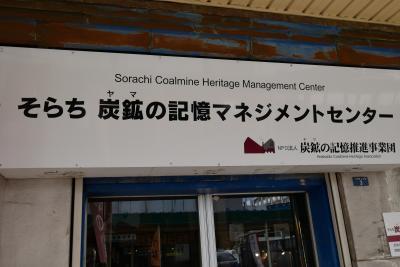 2020年10月 プチ・ルーツ旅① 岩見沢