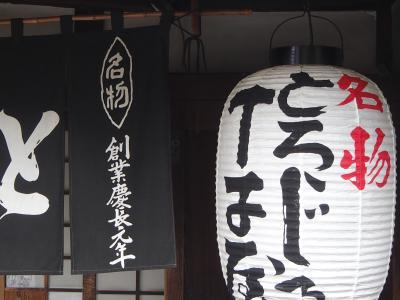 とろろ汁を食べに静岡に日帰り旅行