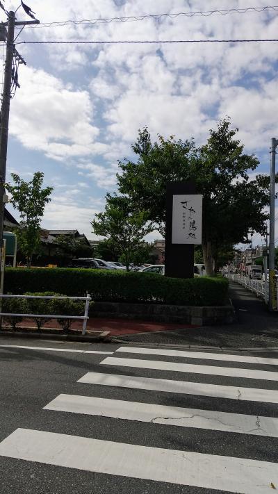 不定期開催!お風呂の旅!さやの湯処へようこそ(^-^)/