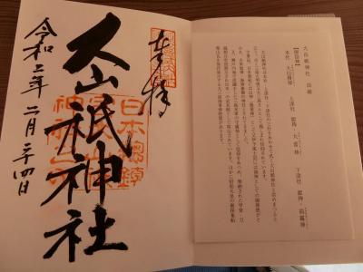 2020年 2月 愛媛県 島たび 大島 伯方島 大三島(2)
