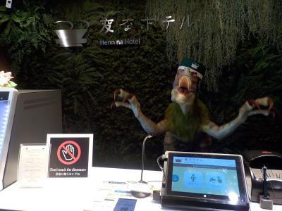 GOTOトラベルで変なホテル舞浜宿泊