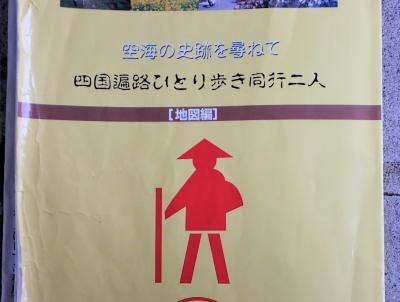 Go to Henro  クルマで行く「歩き旅」 その2