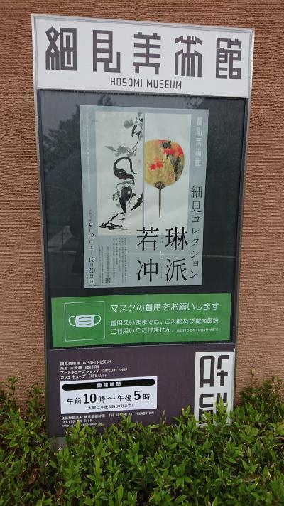 九州・京都