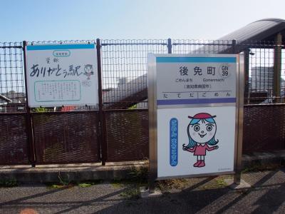 鉄道と瀬戸芸巡り③