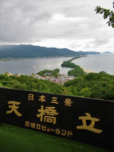 天橋立を南の飛龍観:「ビューランド」、北の昇龍観:「笠松公園」、2か所の展望台から見てみました