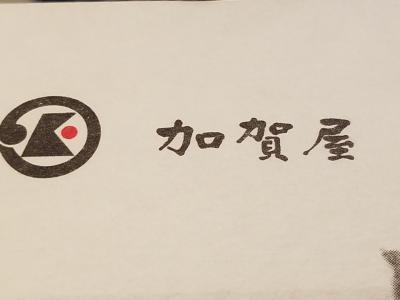 Go To トラベルで行く和倉温泉日帰りの旅。