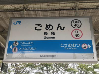 2020年 四国の鉄道・乗り鉄-B(高松~御免~高知~琴平)四国満喫きっぷスペシャル