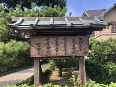 2020.10.13 火 大阪/茨木 継体天皇陵 と 倍塚9基