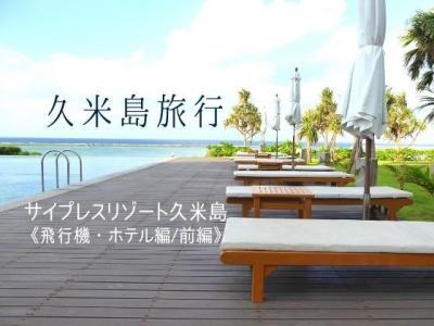 GoTo利用!クーポンに振り回される旅、サイプレスリゾート久米島に宿泊《飛行機・ホテル編/前編》。